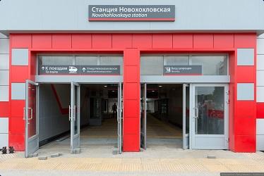 Станция метро Новохохловская