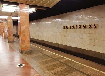 Печатники станция метро