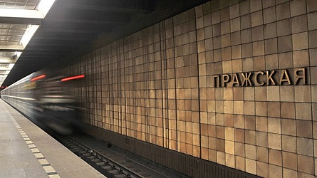 Станция метро Пражская