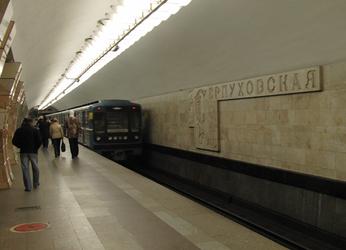 Серпуховская станция метро