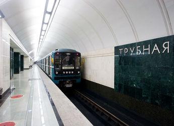 Трубная станция метро