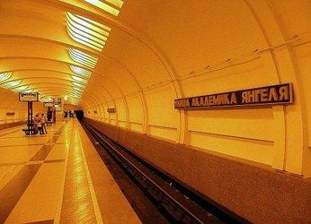 Улица Академика Янгеля станция метро