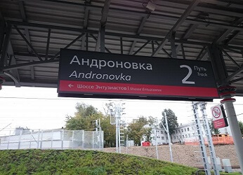 Станция метро Андроновка