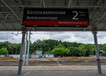 Станция метро Белокаменная