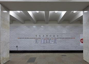 Беляево станция метро