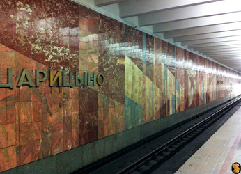 Царицыно станция метро