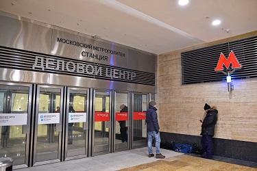 Деловой центр станция метро