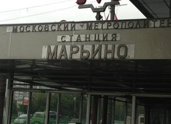 Марьино станция метро
