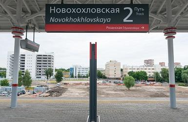 Метро Новохохловская
