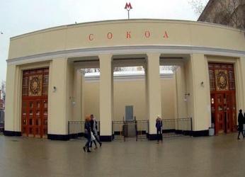 Сокол станция метро