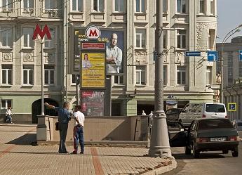 Станция метро Библиотека им. Ленина