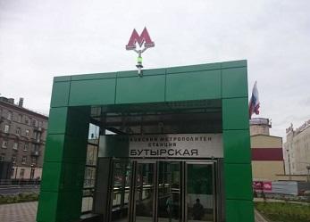 Станция метро Бутырская