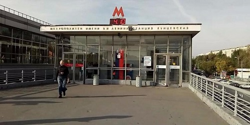 Станция метро Кунцевская
