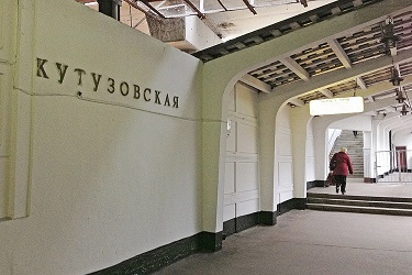 Кутузовская станция метро