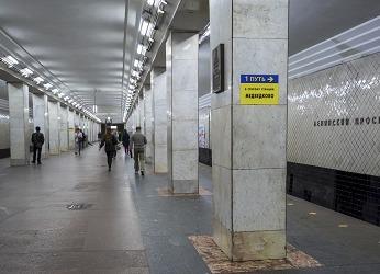 Ленинский проспект станция метро