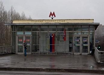 Пионерская станция метро