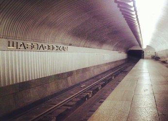 Станция метро Шаболовская