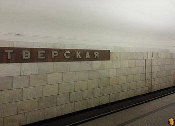 Станция метро Тверская