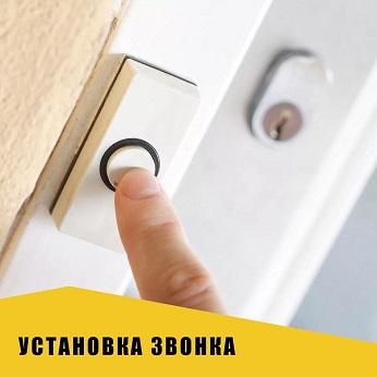 Установка дверного звонка около метро Панфиловская